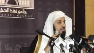 الشيخ الدكتور محمد العريفي يتلو ما تيسر من سورة الفرقان