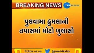 Terrorist used urea ammonium nitrate for blast in Pulawama attack - Zee 24 Kalak