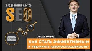 Как увеличить работоспособность и как стать эффективным? Алексей Волков