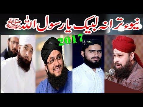 New HD Trana I Labaik Ya Rasool Allah ﷺ I لبیک یا رسول الله  I 2017 ( Khatm-E-Nabowat )