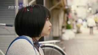 ドラマ「伊藤くん A to E」 B:野瀬修子 MBS・TBS系 [第3話放送時間] ...