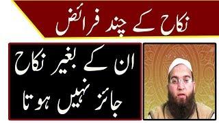 Islamic way Of Nikah   نکاح کا طریقہ   Mufti Maqsood Kiani