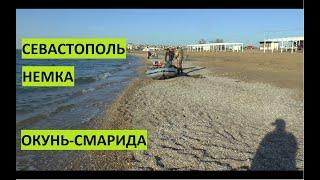 Рыбалка на Черном море 2021 Севастополь Орловка Немецкая балка Отчет