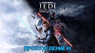 STAR WARS JEDI: Fallen Order ► ПРОХОЖДЕНИЕ #1 ►Звездные войны Джедаи Павший Орден