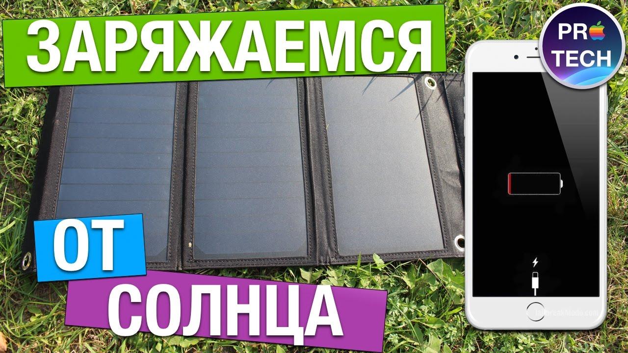 Насколько эффективны солнечные панели для зарядки iPhone и прочей техники?