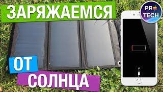 Насколько эффективны солнечные панели для зарядки iPhone и прочей техники?(В этом видеоролике на примере солнечной панели BlitzWolf® 20W 3A SunPower я расскажу об эффективности зарядки iPhone,..., 2016-10-03T20:13:39.000Z)