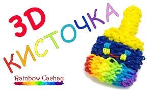 Плетение из резинок. 3D Кисточка. Rainbow Loom. Rainbow cachay.