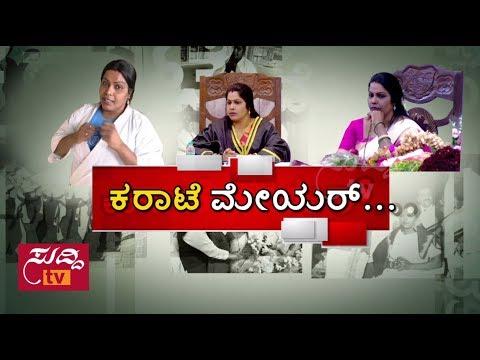 ಕರಾಟೆ ಮೇಯರ್....- 18th July 2017 - Mangalore Mayor  | ಸುದ್ದಿ ಟಿವಿ