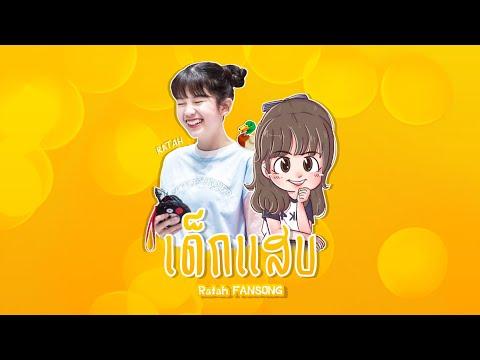 เด็กแสบ - OAKS X Pakawat【Ratah BNK48 Fan Song】