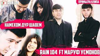 КЛИП !!! RAIN 104 AND Маруф Усмонов Намехом дур шавем NEW 2020 (Official video)