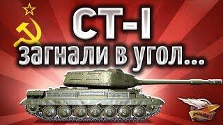СТ-I - Старичка загнали в угол и началось... -  Крутой бой World of Tanks