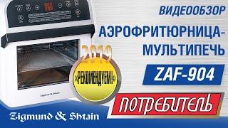 Видеообзор на аэрофритюрницу-мультипечь Zigmund & Shtain ZAF-904