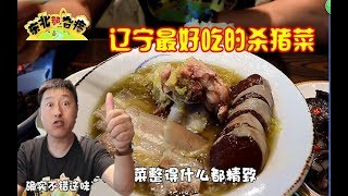 这是辽宁最好吃的杀猪菜,35元一桌,绝对值,中央电视台都报道过