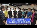 SKE48 x BOYS AND MEN パレオはエメラルド の動画、YouTube動画。