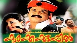 Kakkakuyil | Malayalam Full Movie | Mohanlal | Mukesh | Nedumudi Venu