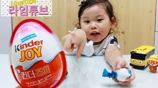 킨더조이 서프라이즈 에그 장난감 먹방 뽀로로 Kinder Joy Surprise Egg Toys おもちゃ لعبة라임튜브
