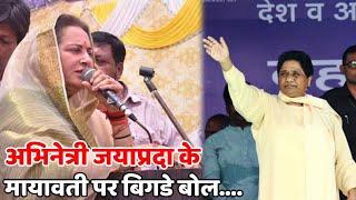अभिनेत्री और भाजपा नेता जयाप्रदा के बसपा सुप्रीमो मायावती पर बिगडे बोल