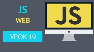 Курс JavaScript - Text & HTML Content [Урок 19]