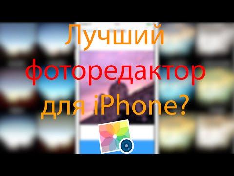 Лучший фоторедактор для IPhone!1