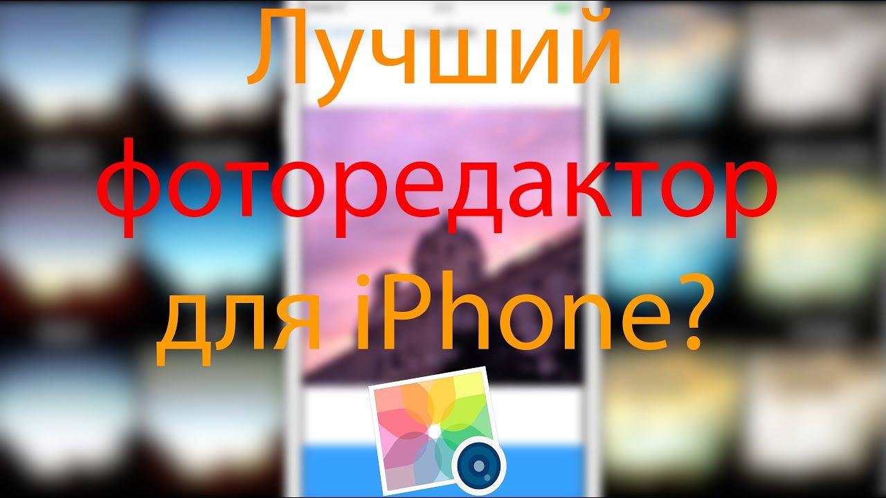 фото редактор для айфона