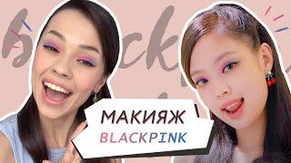 Макияж Дженни из Blackpink Яркий азиатский макияж
