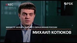 Будущее образования в России. Министр науки и высшего образования Михаил Котюков