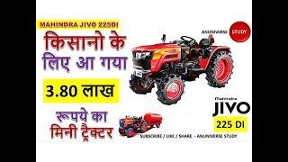 किसानो के लिए आ गया 20 HP का जबरदस्त ट्रैक्टर - MAHINDRA JIVO 225DI - ANUNIVERSE STUDY
