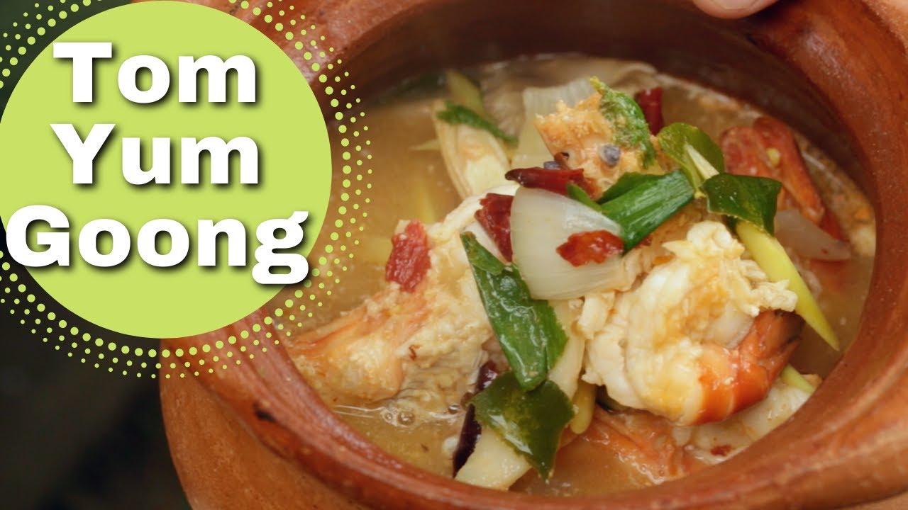 Thai Food Tom Yum Goong Recipe. ต้มยำกุ้ง ️️ - YouTube