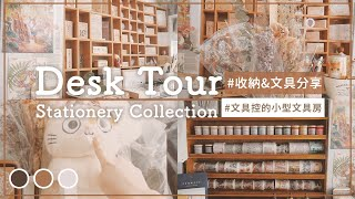 Desk Tour u0026 Stationery Collection|文具控的小型文具房!收納 u0026 文具介紹