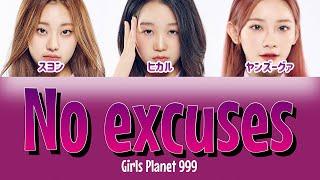 No excuses (Meghan Trainor) - Bling Cling Girls 【ガルプラ/パート分け/日本語字幕/歌詞/和訳/カナルビ】