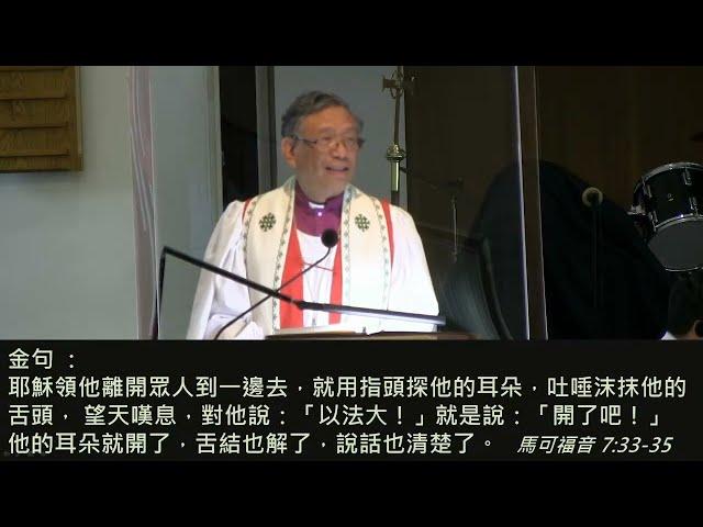 2021-09-05 11am - 耳聾舌結的醫治 - 梁永康主教 (講道 粵語)