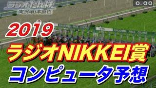 2019年 ラジオNIKKEI賞 コンピュータ予想 実力重視設定【競馬シミュレーション】