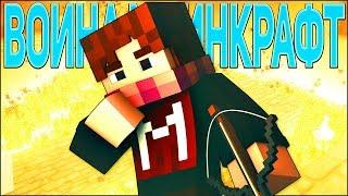 ВОЙНА В МАЙНКРАФТ - Песня На Русском | War Minecraft Parody Song Animation of Chainsmonkers