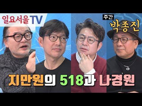 [주간 박종진] #28 - ①지만원의 518과 나경원 - 김갑수, 이봉규, 함익병