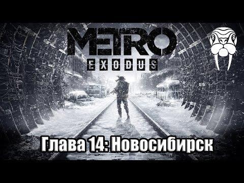 НОВОСИБИРСК ► Metro Exodus #14