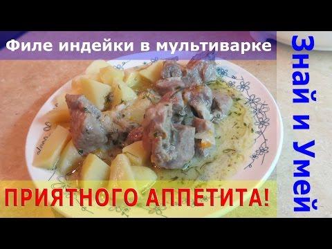Как запечь мясо индейки в мультиварке