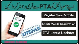 PTA Mobile Registration || How to Register Mobile in PTA Online || PTA Device Registration