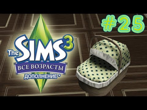 The Sims 3 Все возрасты #25 Зак и Зои