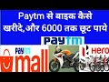 How to book bike from Paytm with ?6000 cash back