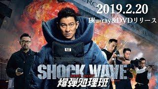 2019.2.20(水)Blu-ray&DVD Release 『インファナル・アフェア』シリーズのアンディ・ラウ主演!