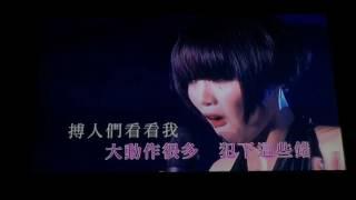 方皓玟 Charmaine Fong 2011 Music Live 浮 誇
