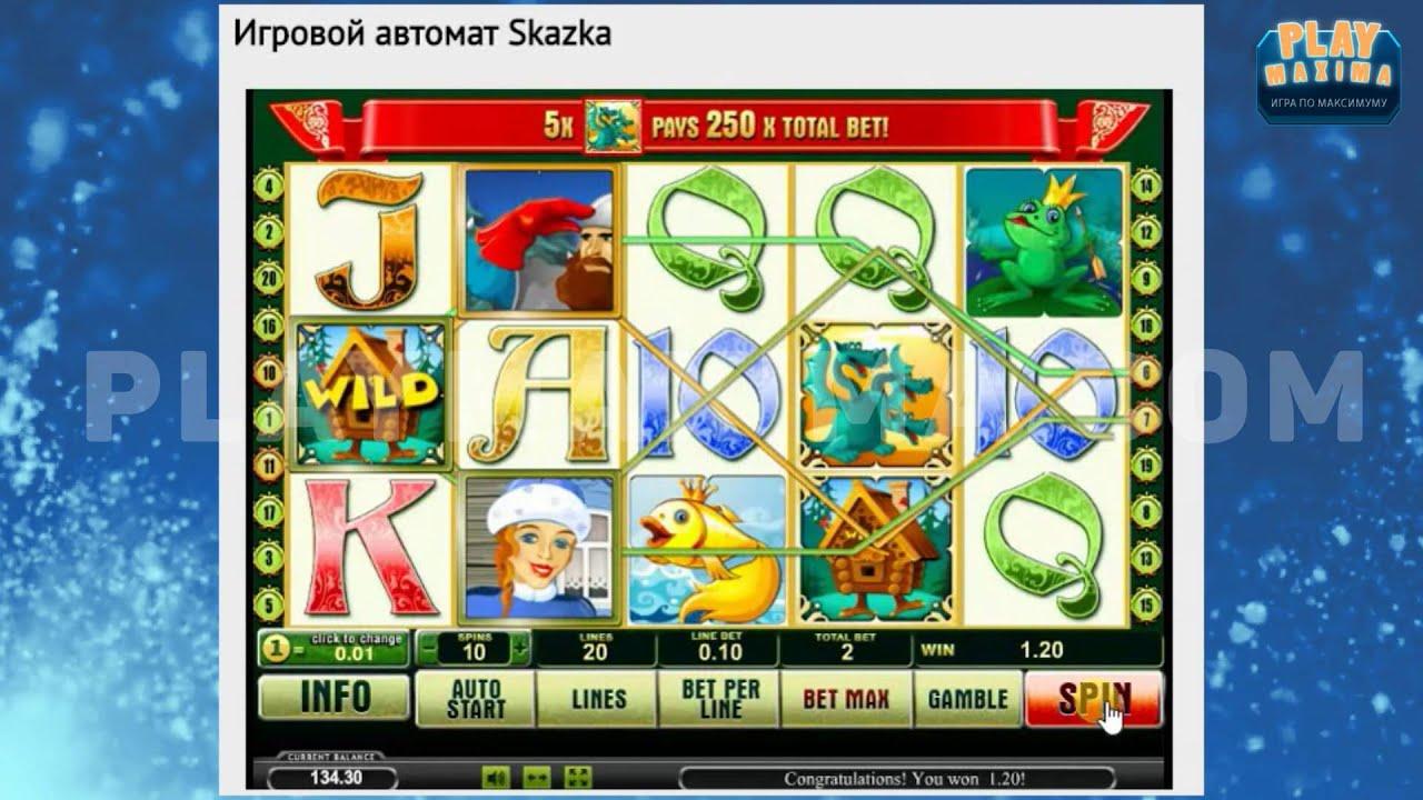 Игровой автомат сказка