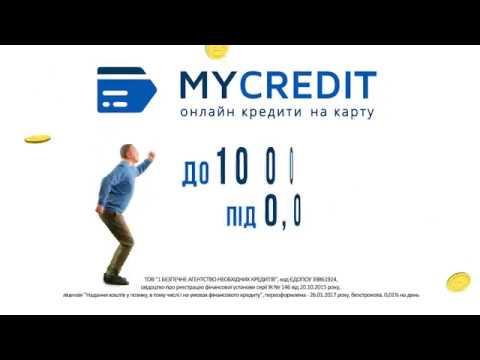 Банк відмовив у Кредиті? Тю! З MyCredit - гроші не проблема! 12 сек