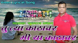 Tu Tya Kathavar| Singer: Yuvraj Pradhan| Zadipatti Lyrical Song| Zadipatti Entertainment