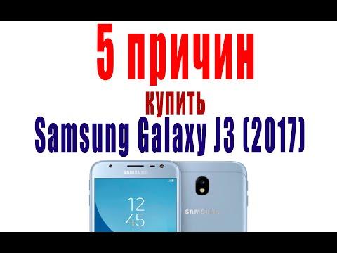 Samsung Galaxy J3 (2017) - 5 причин купить его