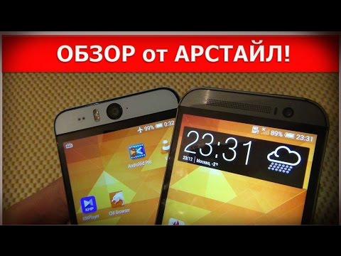 HTC Desire EYE или HTC One M8? / Арстайл /