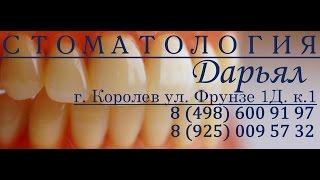 Стоматология  Зубные протезы(Краткий обзор классических видов зубных протезов. Стоматология Дарьял г. Королев ул. Фрунзе 1Д, к. 1 тел: 8..., 2013-06-21T16:55:33.000Z)