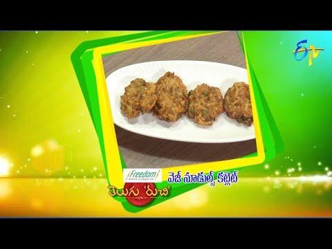Veg Noodles Cutlet   Telugu Ruchi   23rd July 2018   ETV  Telugu