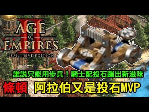 世紀 帝國 2 決定 版 需求