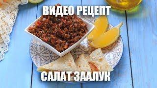 Салат Заалук (марокканская кухня) - видео рецепт